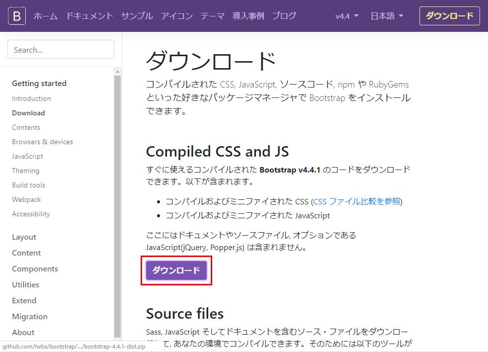 Bootstrapダウンロードページ ダウンロードボタン