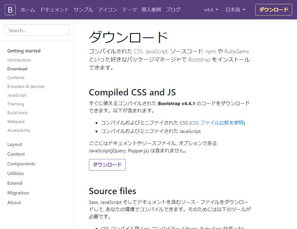 Bootstrapダウンロードページ