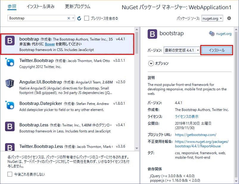 NuGet パッケージの管理で Bootstrap をインストール