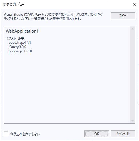 NuGet パッケージの管理 変更のプレビューダイアログボックス