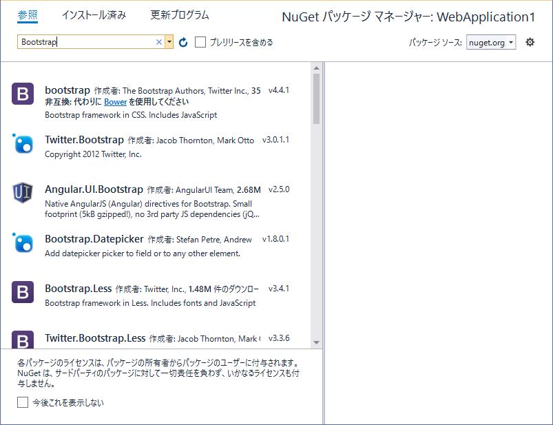 NuGet パッケージの管理で Bootstrap を参照