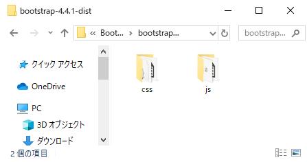 解凍したBootstrapのファイル