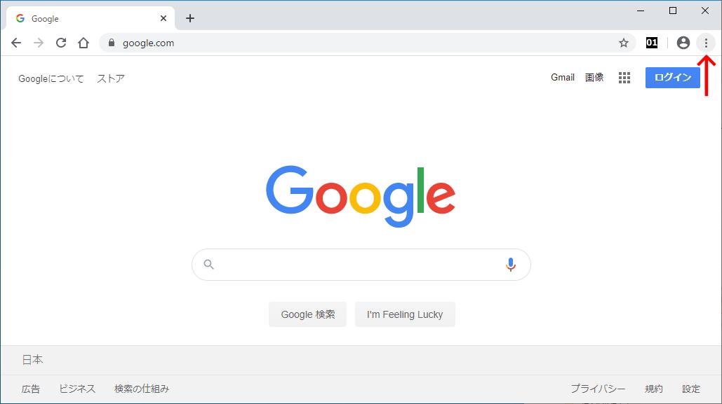 Chrome メニューボタン