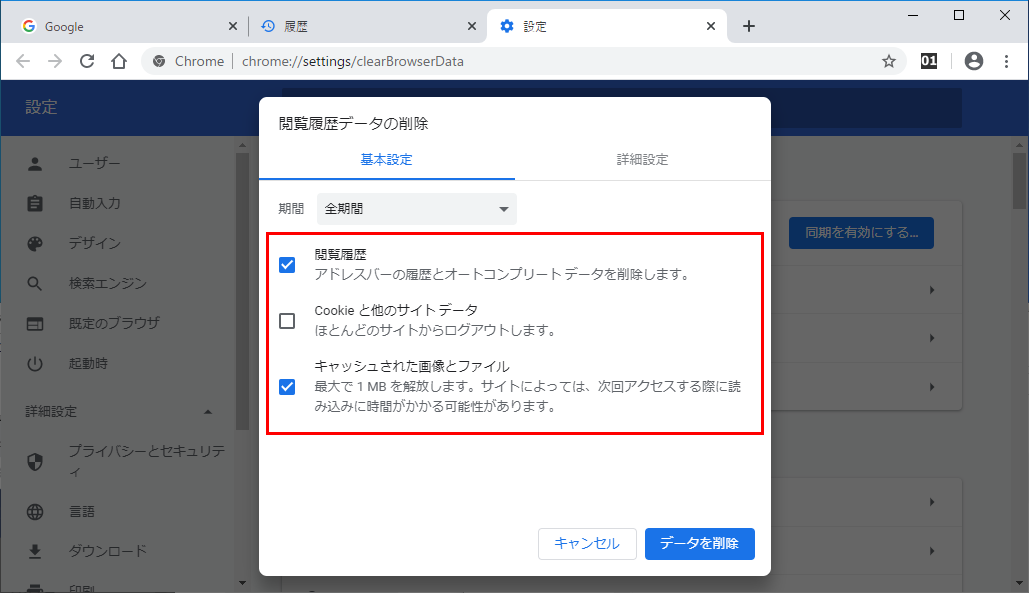 Chrome 閲覧履歴データの種類の選択