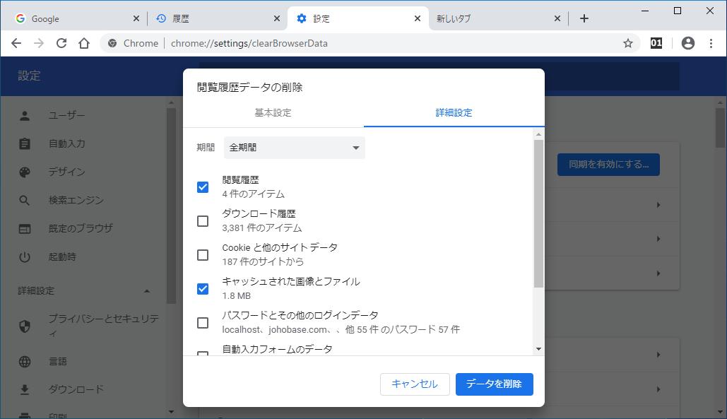 Chrome 閲覧履歴データの削除の詳細