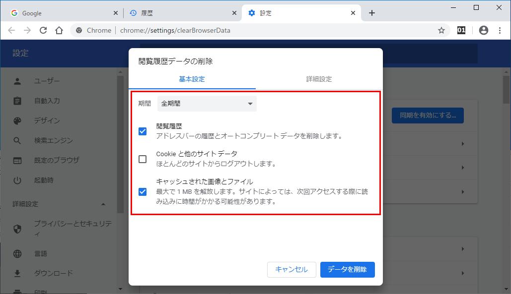 Chrome 閲覧履歴データの削除設定項目