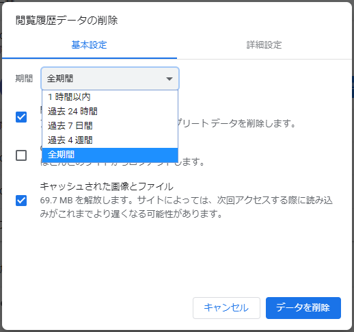 Chrome 閲覧履歴データの削除期間の選択