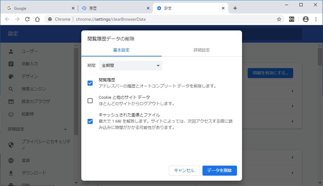 Chrome 閲覧履歴データの削除モーダル