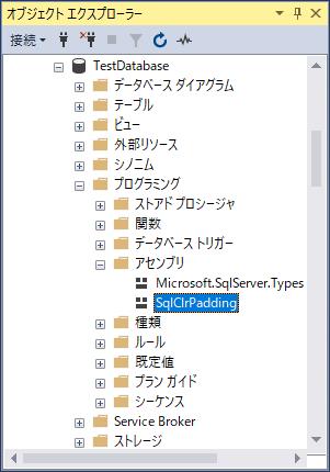データベースに追加されたCLRのアセンブリ