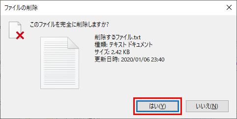ファイルの削除確認ダイアログボックス