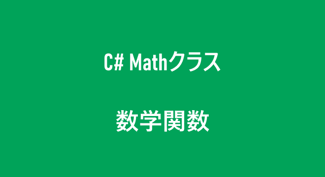 C# Mathクラス 数学関数