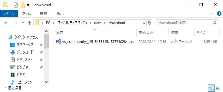 ダウンロードしたVisual Studioのインストーラーファイル