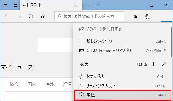 Edge 履歴メニュー
