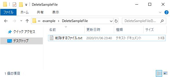 削除するファイルが配置されているフォルダー