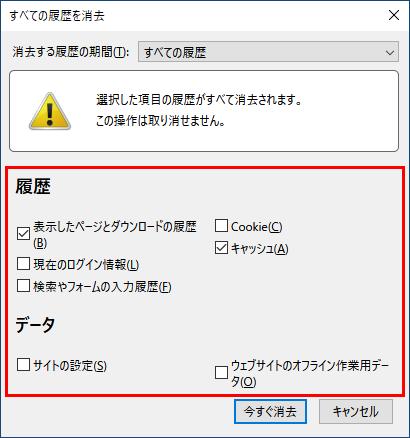 Firefox 削除する履歴データの種類選択