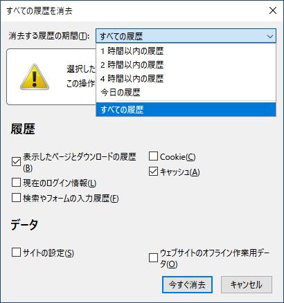 Firefox 削除する履歴データの期間選択