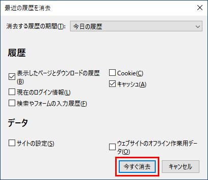 Firefox 今すぐ消去ボタンをクリック