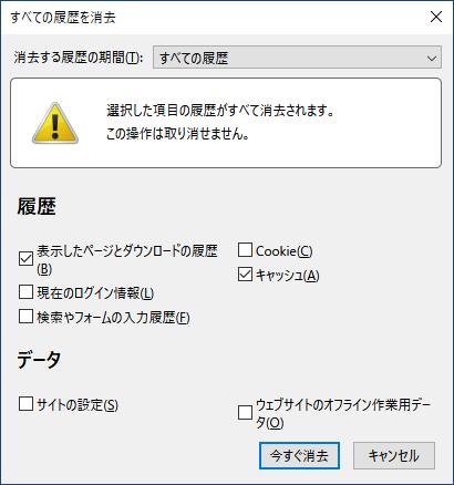 Firefox 履歴消去用のダイアログボックス