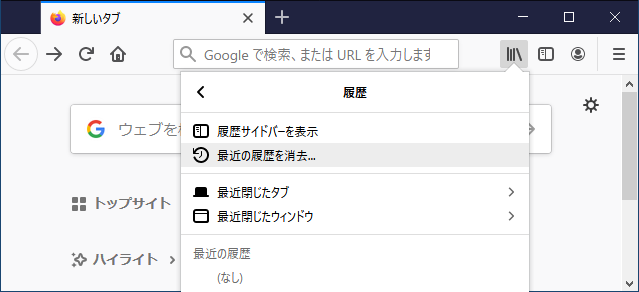 Firefox 最近の履歴を消去メニュー
