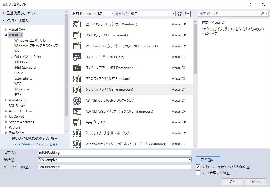 C#のプロジェクトの新規作成
