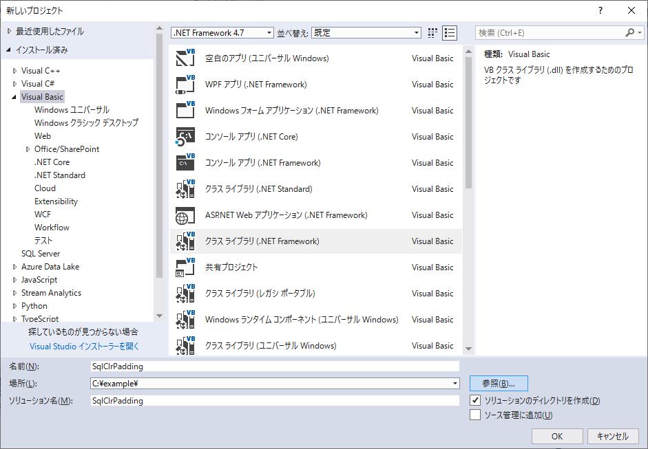 Visual Basicのプロジェクトの新規作成