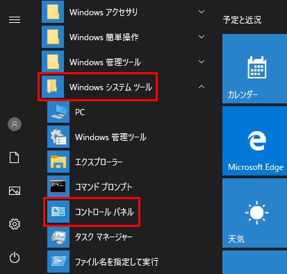 WindowsスタートメニューのWindowsシステムツールのコントロールパネルを選択