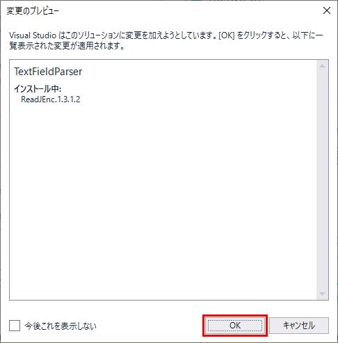 Nugetパッケージの管理でReadJEncを参照後の変更のプレビューダイアログボックス