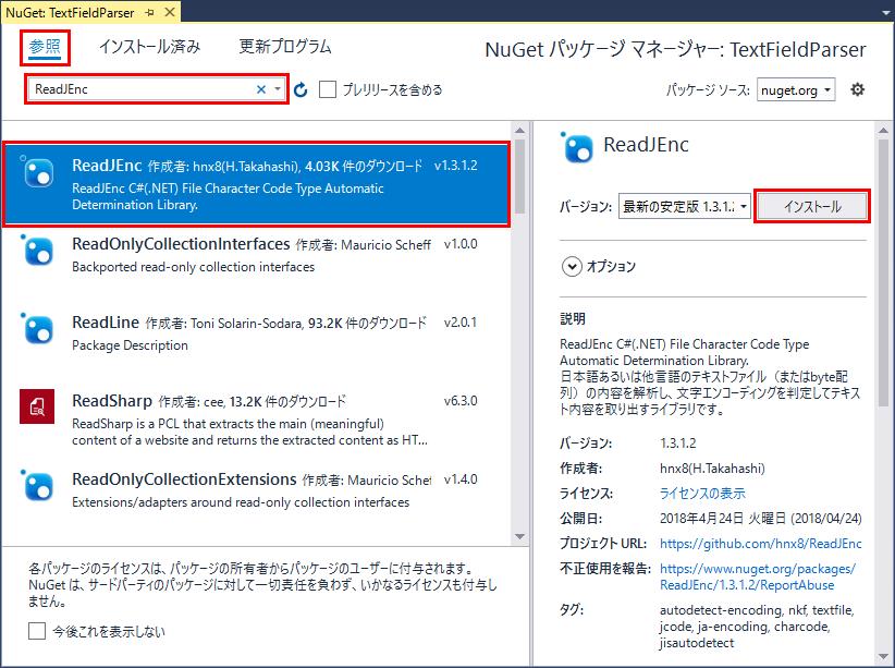 Nugetパッケージの管理でReadJEncを参照