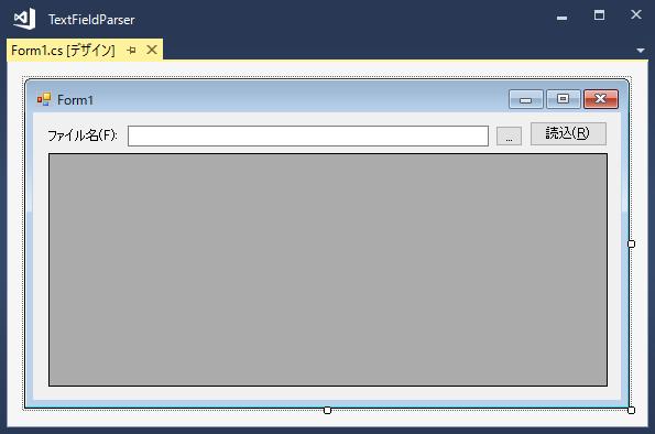 TextFieldParserクラス実行サンプルフォームデザイン