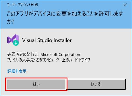 Visual Studioのインストーラー起動時のユーザー アカウント制御のダイアログボックス