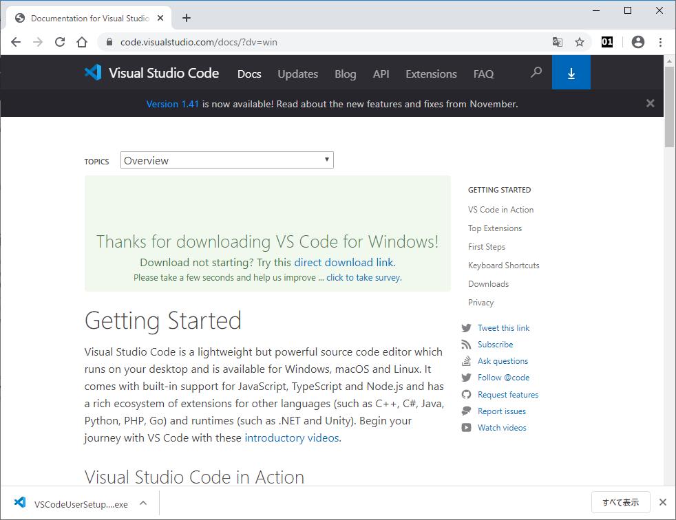 Windows用のVisual Studio Codeのインストーラーファイルのダウンロードが完了