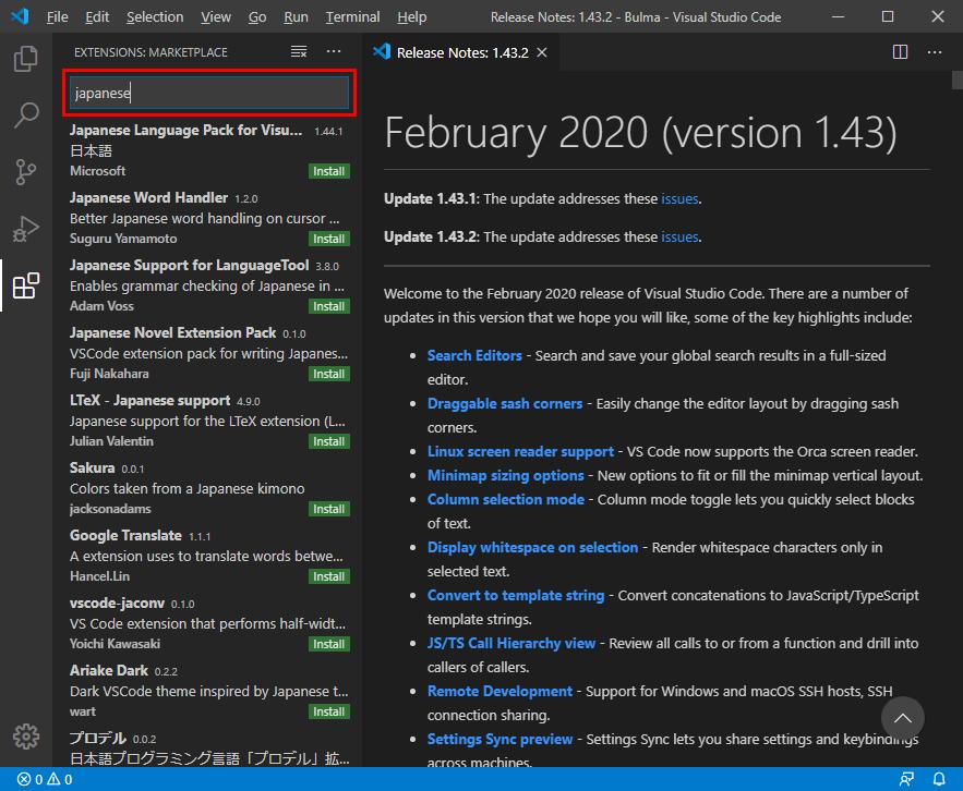 Visual Studio Code 日本語化 拡張機能検索「japanese」
