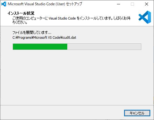 Visual Studio Codeのインストール中の進捗表示