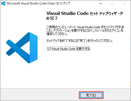 Visual Studio Codeのインストール完了
