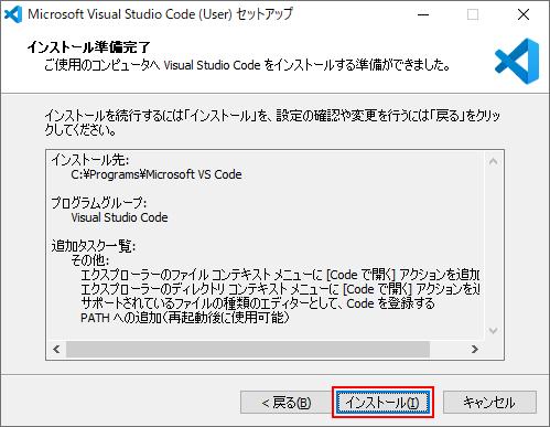 Visual Studio Codeのインストール準備が完了したらインストールを実行