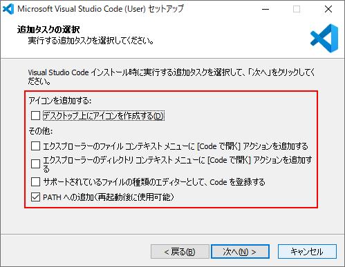 Visual Studio Codeの追加タスクの選択