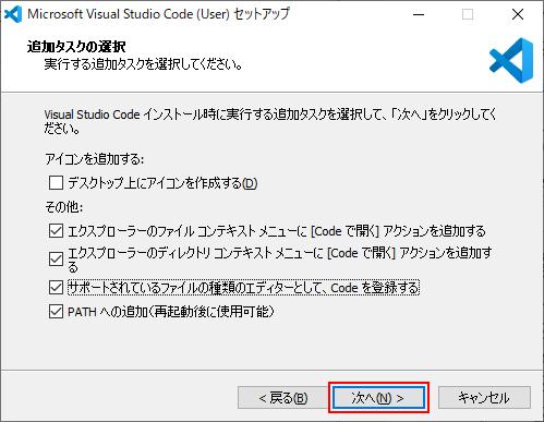 Visual Studio Codeの追加タスクを選択して次へ