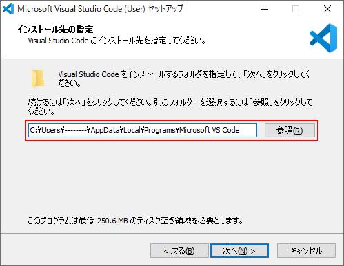 Visual Studio Codeのインストール先の指定