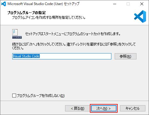 Visual Studio Codeのプログラムのショートカットディレクトリを指定して次へ