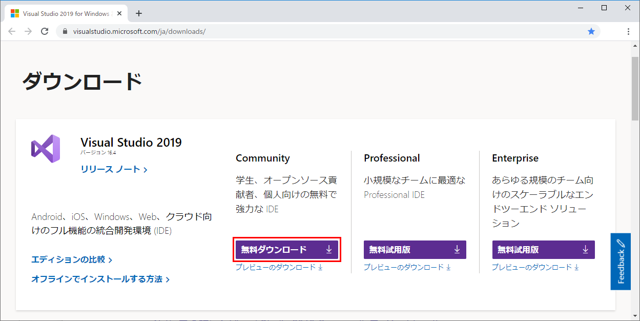 Visual Studio 2019 Communityの 無償ダウンロード