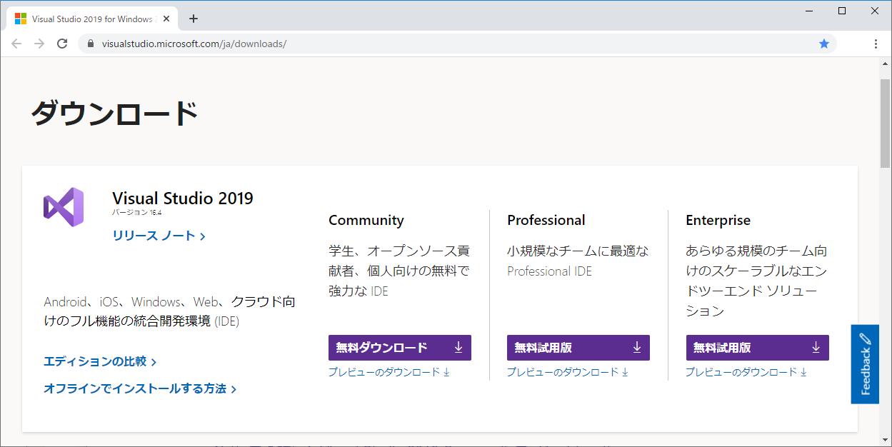 Visual Studio 2019のダウンロードページ