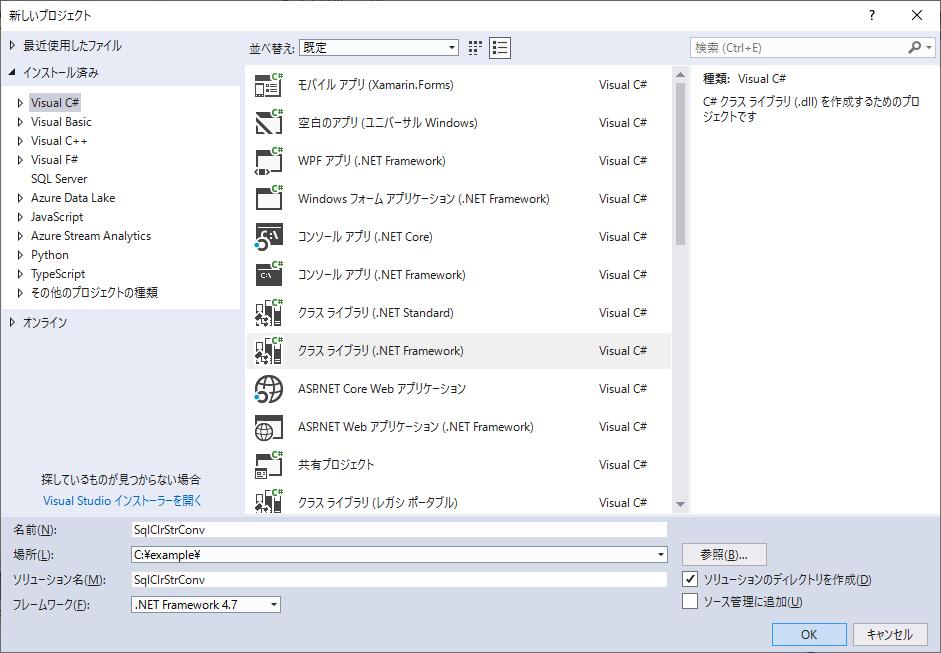 C#のクラスライブラリのプロジェクトを新規作成