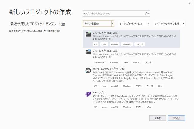 Visual Studio 新しいプロジェクトの作成 テンプレート選択