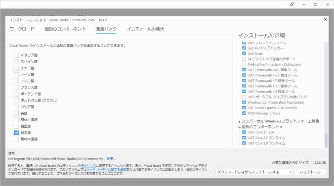 Visual Studio Community 2019インストール 言語パック