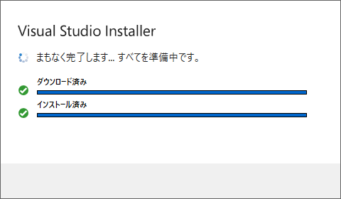 Visual Studio Installer完了