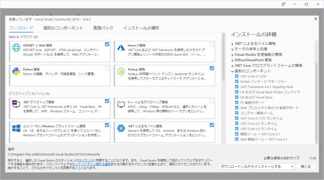 Visual Studio Installer さらにツールと機能をインストールする