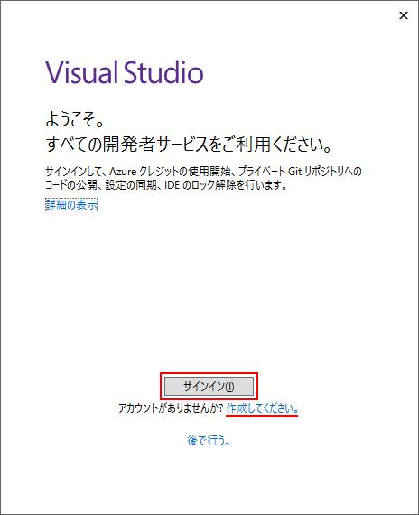 Visual Studio 起動時のMicrosoftサインイン 実行と作成