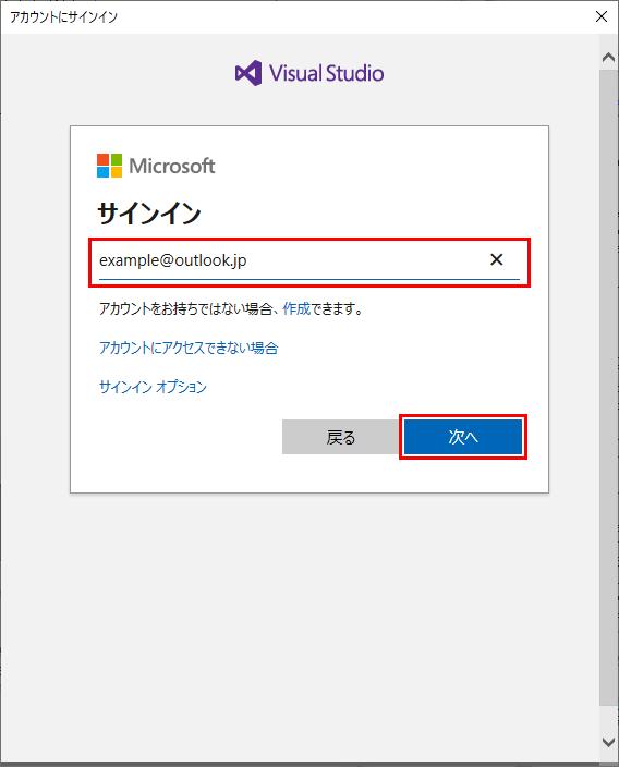 Visual Studio 起動時のMicrosoftサインインでIDを入力