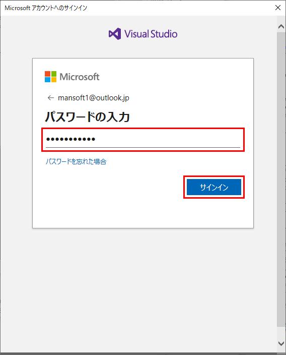 Visual Studio 起動時のMicrosoftサインインでパスワードを入力