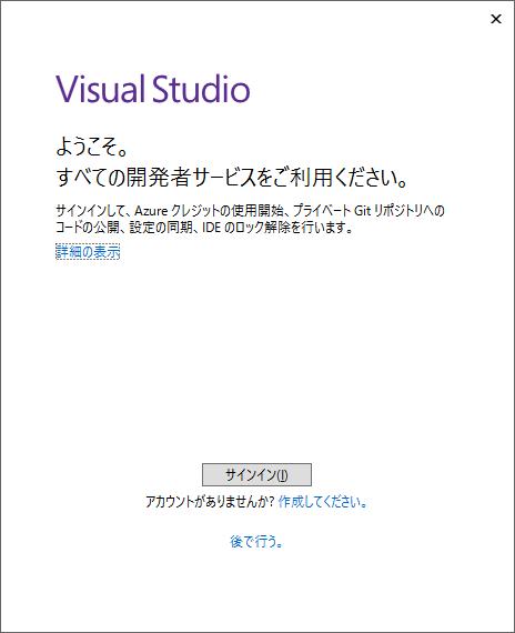 Visual Studio 起動時のMicrosoftサインイン